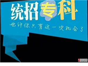 2017年河北統招大專學歷掛讀!(機會難得)