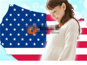去美國生孩子費用清單 2017赴美產子貴么 鄭州