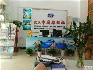 中國旅行社出境游 國內游 周邊游