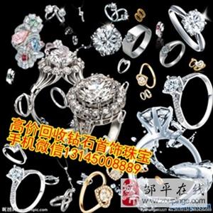 惠州钻石珠宝回收,惠州名表回收回收
