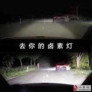 汽车大灯升级