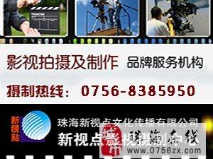 珠海澳門專業會議攝影錄像、慶典活動婚禮攝影錄像