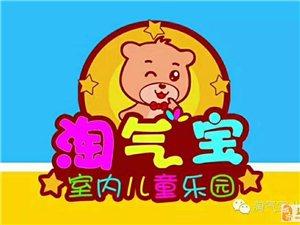 【優惠】淘氣寶兒童樂園試營業、驚喜多多