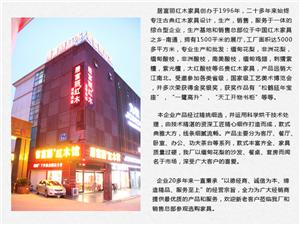 居富丽红木工厂直销,三楼6.5折优惠