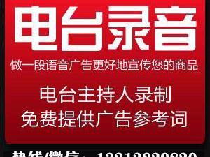 华氏大药房宣传录音,药方广告音频试听