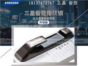 三星电子密码锁中国总代理,三星智能指纹门锁招商加盟