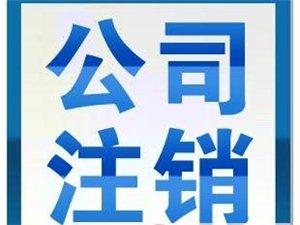 南京六合内资公司如何注销?