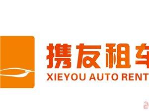 惠州租车公司、机场接送、旅游包车、商务接待
