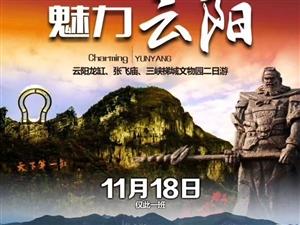【峡州国旅】最新旅游资讯:11月18号千人游云阳