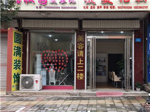 薇美化妝店慶活動【汝州在線·廟下站】