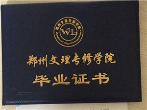 鄭州文理專修學院
