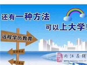 网教西南科技大学报名中300元咨询黄老师