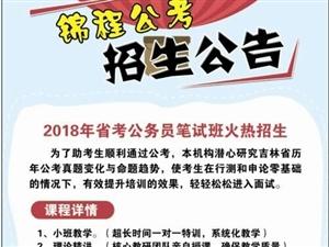 锦程公考2018年省考公务员笔试班火热招生