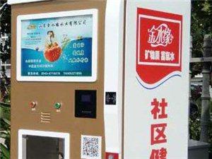 純凈水自動售水機|純凈水直飲機|農村純凈水直飲機|