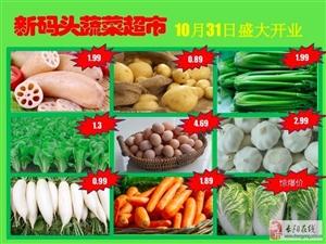聚新鲜、巨划算!新码头蔬菜超市于10月31日盛大开业!