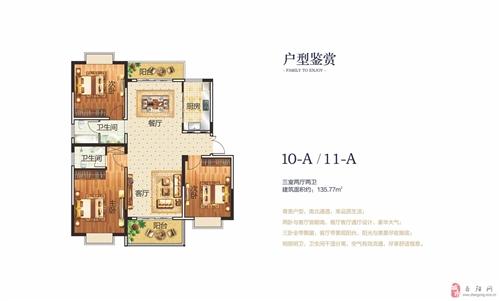 三室两厅两卫10-A/11-A户型鉴赏