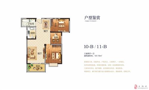 三室两厅一卫10-B/11-B户型鉴赏