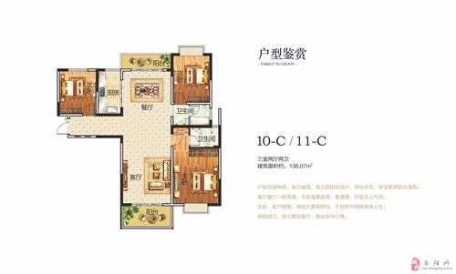 三室两厅两卫10-C/11-C户型鉴赏