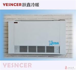 跃鑫明装立式风机盘管煤改电专用