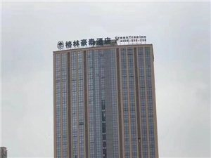 全椒高铁站旁《中意国际汽贸城》精装现房