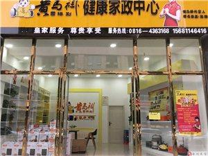 全国连锁黄马褂健康家政中心