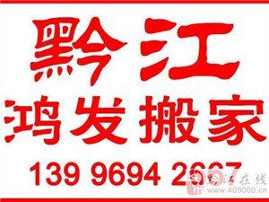 黔江居民搬家,公司搬家,诚信搬家就找鸿发搬家公司