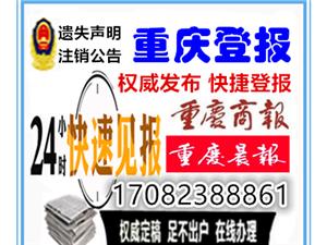渝北区重庆商报登报办理点 银行开户许可证遗失声明登