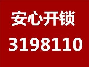 臨朐開鎖臨朐換鎖電話  3198110