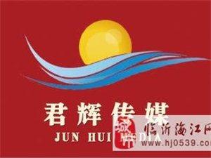 君辉传媒——hg0088投注网|官网地区大型庆典活动公司 主营:开业、开盘、奠基
