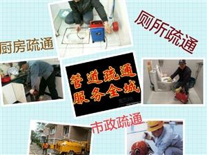 仁怀专业各类下水管道疏通、厕所翻修补漏、钻孔