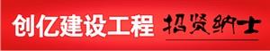 赣州市创亿建设工程有限公司