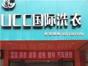 盈利UCC国际洗衣店转让