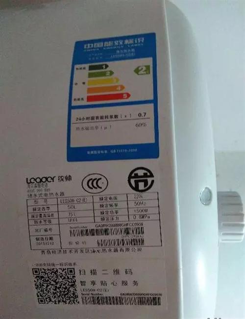海尔热水器用不着了,去年买的