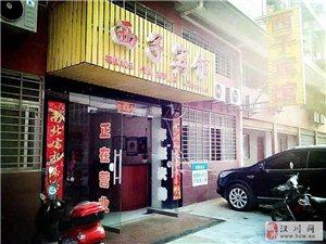 汉川新车站小商品市场宾馆转让(酒楼餐饮)