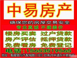 招远出售御景华城60.7万元直接改名可贷款