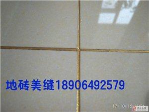 地砖美缝18906492579