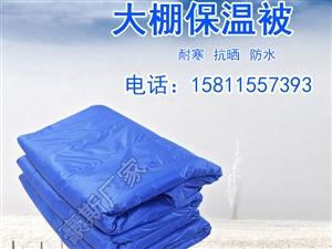 大棚保温棉被加厚棉毛毡毯防寒防冻防水防雨雪蔬菜温室