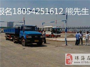 广东异地增驾货车拖头客车公交 3个月拿证