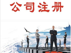 六合葛塘新公司办理营业执照工商注册
