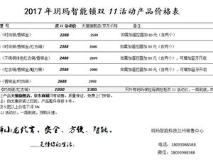 玥玛指纹锁双11活动促销!!!