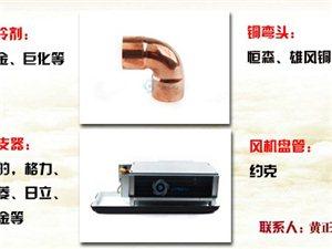 泸州金牛制冷提供:泸州中央空调制冷材料、配件、辅材