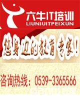 临沂php培训基地-临沂六牛IT教育培训中心