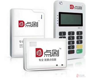 小型智能蓝牙刷卡机国际标准费率0.6%免费送