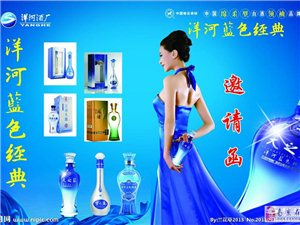 低价批发仿洋河蓝色经典梦之蓝 天之蓝 海之蓝本公司