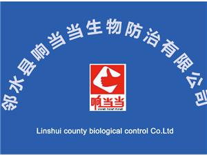 邻水县响当当生物防治服务有限公司−−专业灭鼠灭蟑螂