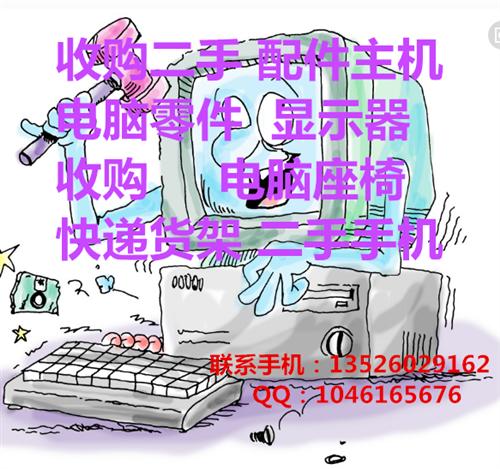 长期收购出售电脑主机.电脑配件,二手电脑,笔记本。