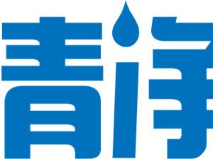 莱西净水机维修安装换滤芯——智清净水机