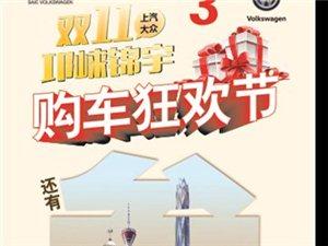【倒计时3天】 上汽大众11.11邛崃锦宇购车狂欢