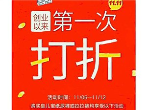 """新郑皇儿宝纸尿裤双""""11""""优惠活动"""