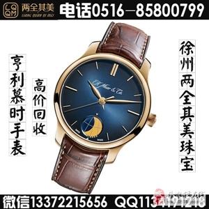 徐州哪里回收雷达男表价格高亨利慕时手表能保值吗